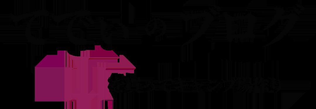 てでぃのブログ